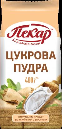 Сахарная пудра,0,4кг(15 единиц в упаковке)